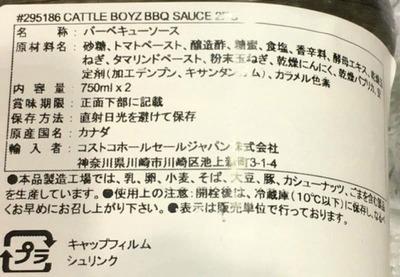 (名無し)さん[3]が投稿したCATTLE BOYS BBQソースの写真