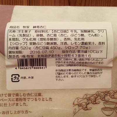 (名無し)さん[2]が投稿した牧家 杏仁豆腐の写真