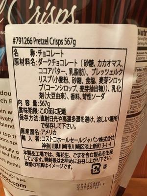 (名無し)さん[2]が投稿したSNACK FACTORY プレッツェル クリスプ ダークチョコレート クランチの写真