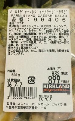 (名無し)さん[3]が投稿したカークランド パルミジャーノレッジャーノシーザーサラダの写真