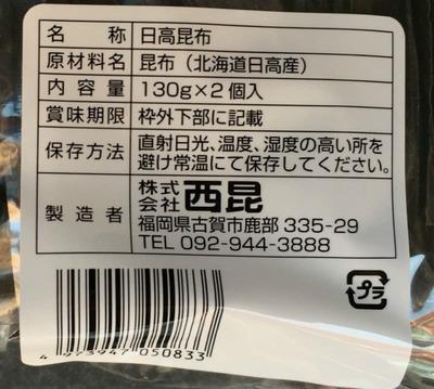 (名無し)さん[7]が投稿した北海道日高謹製 日高昆布の写真