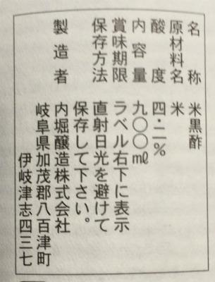 (名無し)さん[3]が投稿した内堀醸造 臨醐山黒酢の写真