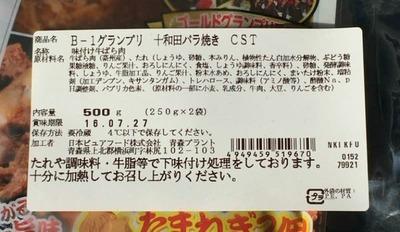 (名無し)さん[2]が投稿した日本ピュアフード B-1グランプリ 十和田バラ焼きの写真