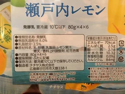 (名無し)さん[3]が投稿したチチヤス 瀬戸内レモンヨーグルト 24個入りの写真