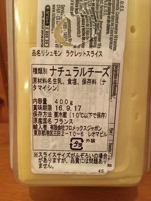 (名無し)さん[8]が投稿したリュシモン スライス ラクレット チーズの写真