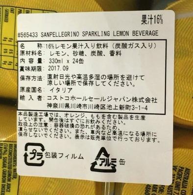 (名無し)さん[3]が投稿したサンペレグリノ レモン 330ml×24缶の写真