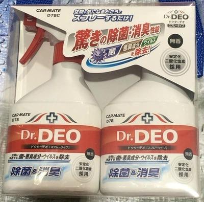 カーメイト ドクターデオ(DR.DEO) スプレータイプ 2本セット
