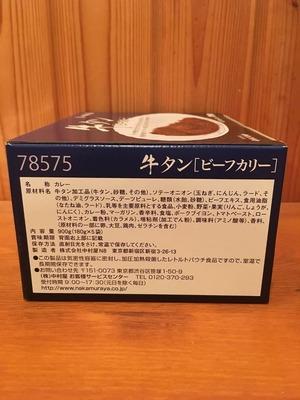 (名無し)さん[3]が投稿した新宿中村屋 牛タン ビーフカリーの写真