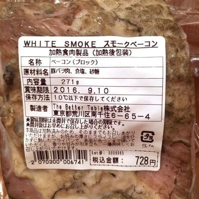 (名無し)さん[3]が投稿したThe Better Table WHITE SMOKE スモークベーコンの写真