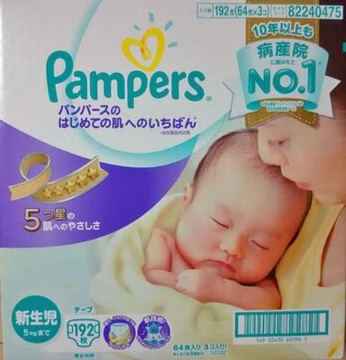 ぽこたまさん[50]が投稿したパンパース おむつ はじめての肌へのいちばん テープ 新生児用の写真