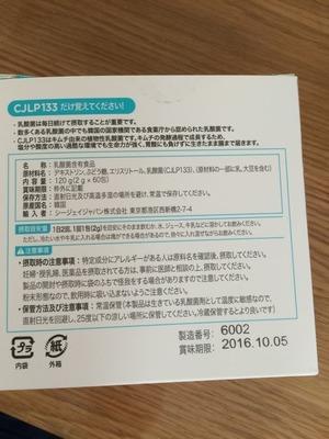 めぇさん[2]が投稿したBYO乳酸菌CJLP-133の写真
