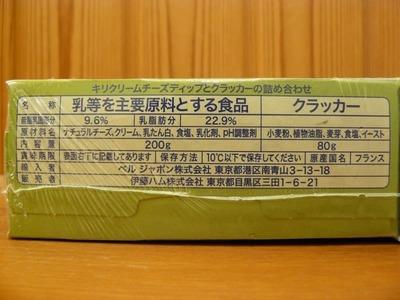 (名無し)さん[15]が投稿した伊藤ハム Kiri キリ&スティック プレーンの写真