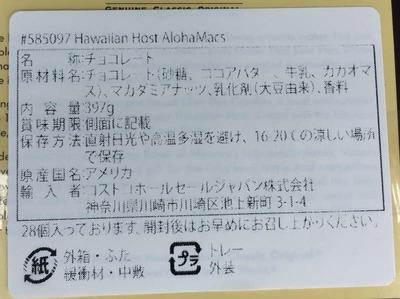 (名無し)さん[3]が投稿したハワイアンホースト ALOHA MACS マカダミアチョコレートの写真