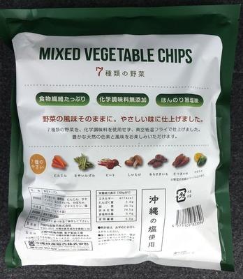 (名無し)さん[3]が投稿した沖縄特産販売 ミックス ベジタブル チップス 7種の野菜の写真