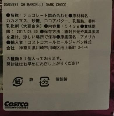 KUMACHANさん[48]が投稿したGHIRARDELLI(ギラデリ) ダークチョコレート (INTENSE DARK Premium Tasting Collection)の写真