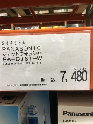 なおぽんさん[6]が投稿したパナソニック ジェットウォッシャー ドルツ EW-DJ61の写真