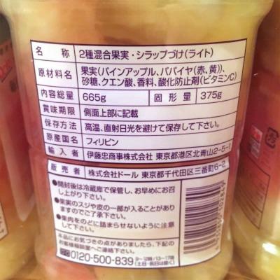 (名無し)さん[3]が投稿したDOLE ドール トロピカルフルーツ フルーツボトル 3個セットの写真