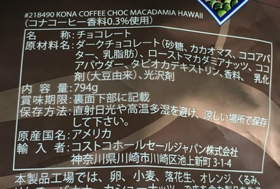 (名無し)さん[3]が投稿したMacFarms マカダミアナッツ コナコーヒー ダークチョコレートの写真