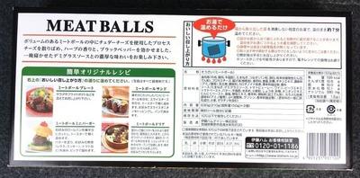 (名無し)さん[2]が投稿した伊藤ハム デミグラスソース ミートボールチェダーチーズ入りの写真