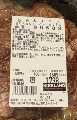 (名無し)さん[1]が投稿したカークランド もろみチキンの写真