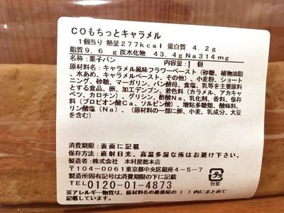 (名無し)さん[4]が投稿した木村屋總本舗 もちっとキャラメル 6個入りの写真