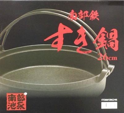 南部鉄 すき鍋 26cm