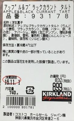 (名無し)さん[3]が投稿したカークランド アップル&ブラックカラント タルトの写真