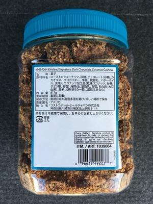 (名無し)さん[3]が投稿したカークランド ダークチョコレート ココナッツカシューの写真
