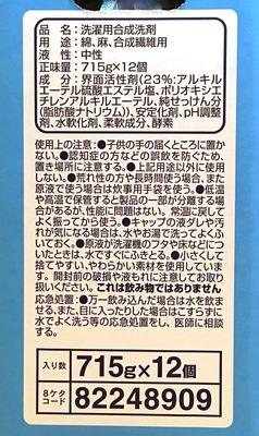 (名無し)さん[2]が投稿したP&G ボールド 柔軟剤入り液体洗剤 プラチナピュアクリーンの香り 詰め替えの写真