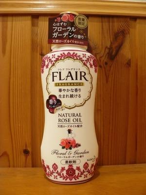 (名無し)さん[2]が投稿した花王 フレア フレグランス 柔軟剤 フローラルガーデンの香りの写真