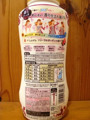 (名無し)さん[3]が投稿した花王 フレア フレグランス 柔軟剤 フローラルガーデンの香りの写真