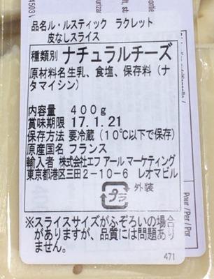 (名無し)さん[3]が投稿したル・ルスティック スライス ラクレット チーズの写真