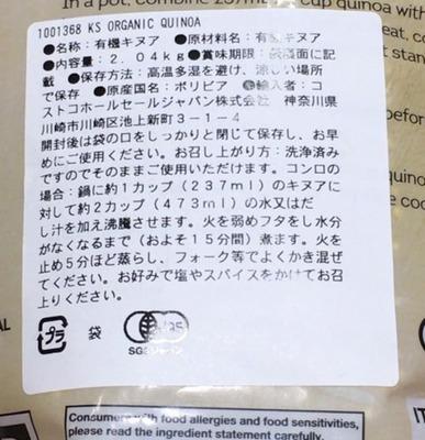 (名無し)さん[2]が投稿したカークランド オーガニック キヌアの写真