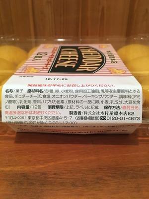 (名無し)さん[3]が投稿した木村屋總本店 ミニむしケーキ チェダーチーズの写真