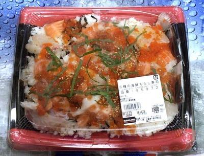 カークランド 6種の海鮮ちらし寿司