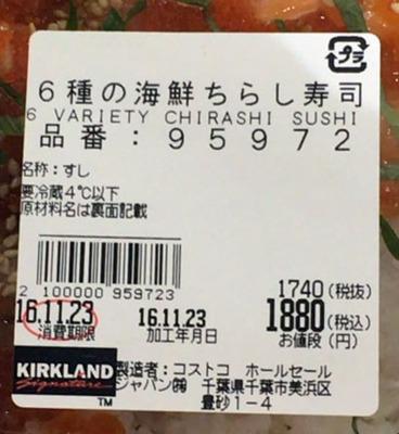 (名無し)さん[3]が投稿したカークランド 6種の海鮮ちらし寿司の写真