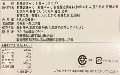 (名無し)さん[2]が投稿したひかり味噌 オーガニック ミソスープ 有機味噌汁の写真