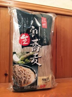 (名無し)さん[2]が投稿した柄木田製粉 信州 八割生蕎麦の写真