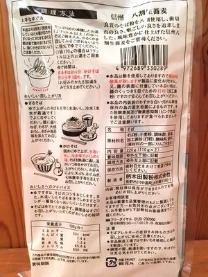 (名無し)さん[3]が投稿した柄木田製粉 信州 八割生蕎麦の写真