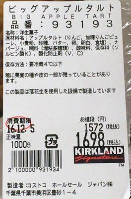 (名無し)さん[2]が投稿したカークランド ビックアップルタルトの写真