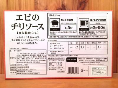 (名無し)さん[3]が投稿した合食 エビのチリソース 豆板醤仕立ての写真