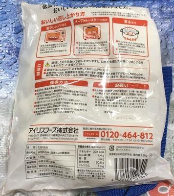 (名無し)さん[2]が投稿したアイリスオーヤマ 低温製法米 生きりもちの写真