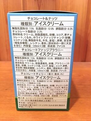 (名無し)さん[3]が投稿したBEN&JERRY'S ベン&ジェリーズ ミニカップ アイス マルチパック(チョコレート)の写真