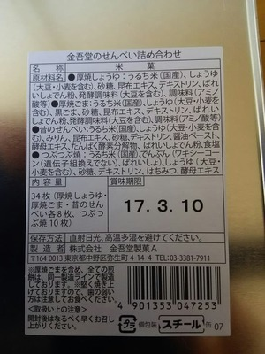ぴみさん[2]が投稿した金吾堂のせんべい詰め合わせの写真