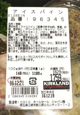 (名無し)さん[2]が投稿したカークランド アイスバインの写真