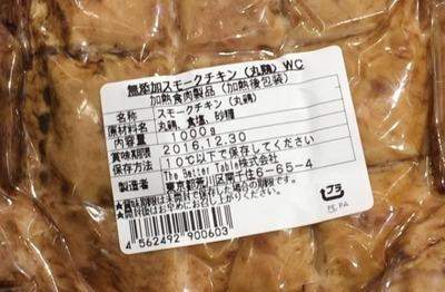 (名無し)さん[2]が投稿したWHITE SMOKE スモークチキン丸鶏の写真