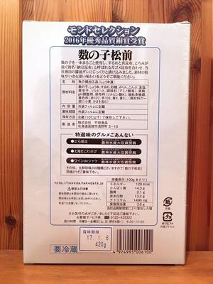 (名無し)さん[20]が投稿した函館竹田 数の子 松前 醤油漬の写真