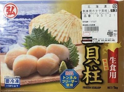 刺身用ホタテ貝柱(冷凍)