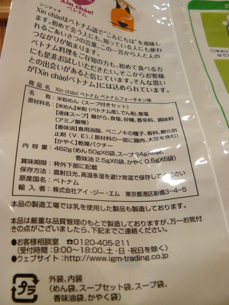 [2]が投稿したXIN CHAO! ベトナムフォー チキン味の写真