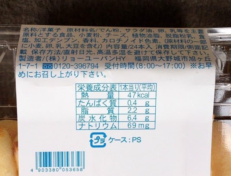 [14]が投稿したリョーユーパン チーズポービリア 24本入の写真